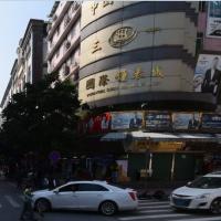 広州時計問屋「广州南方国际表城 」