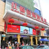 広州アパレル問屋街「広州红棉国際ファッション市場」