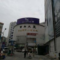 広州 アクセサリ雑貨問屋街「広州華南国際小商品城」