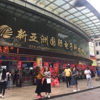 広州 スマートフォンアクセサリの問屋・市場「新亜洲国際電子科技城」