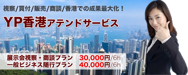 香港アテンド